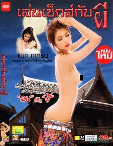Lừa Gạt Quỷ Thần (18+) - Sex With A Ghost - Len Sex Kab Phi