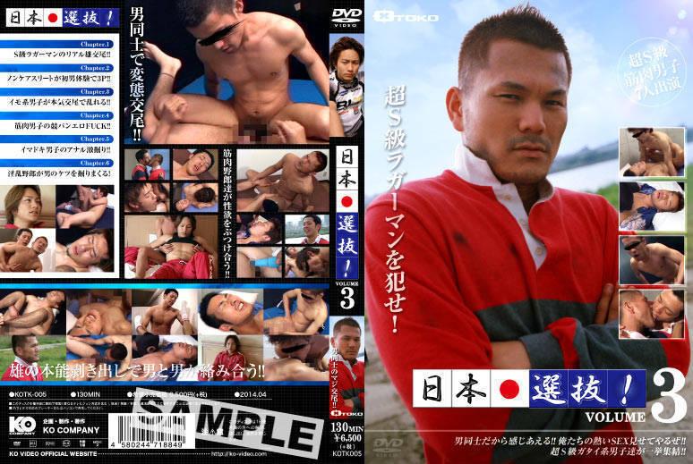 Koc OTOKO NATIONAL SELECTIVE PLAYERS vol.3 日本選抜! VOL.3