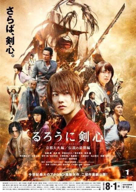 Rurouni Kenshin Kyoto Inferno 2014 HC HDRip XviD-AQOS