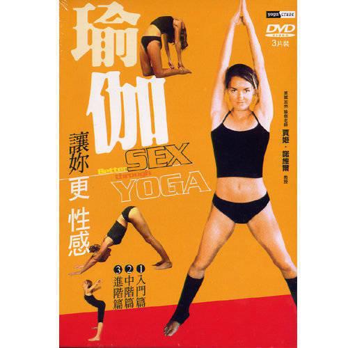 瑜珈讓你更性感DVD