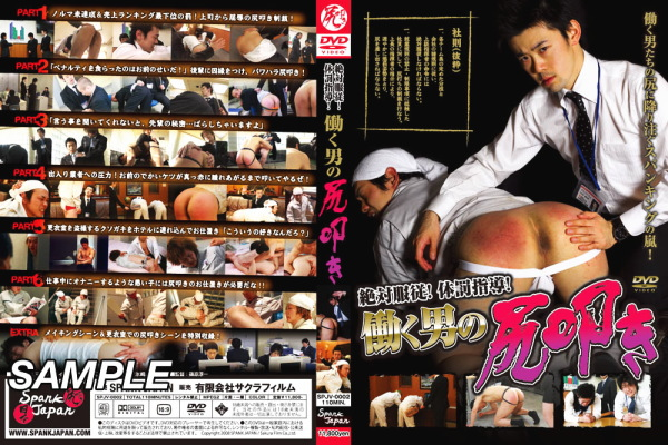 Spank Japan – Absolute Obedience! Corporal Punishment! Working Man's Buttocks Beaten