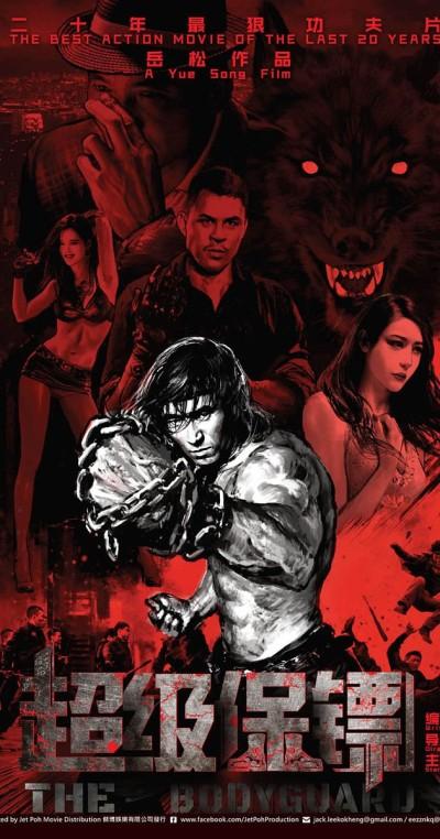 The Bodyguard 2016 DVDRip x264-RedBlade