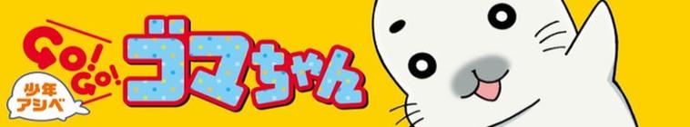 Shounen Ashibe Go! Go! Goma-chan - 74 [1080p]