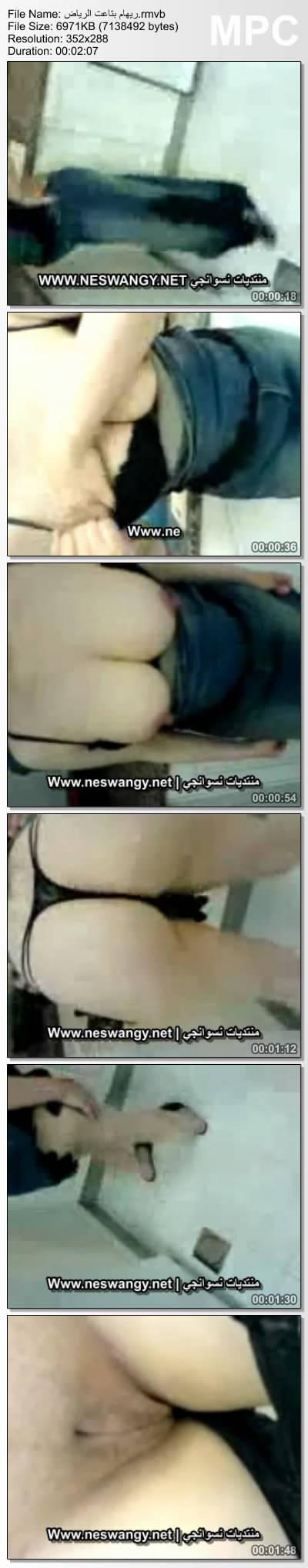 ريهام الأموره ممحونه الرياض مقطع