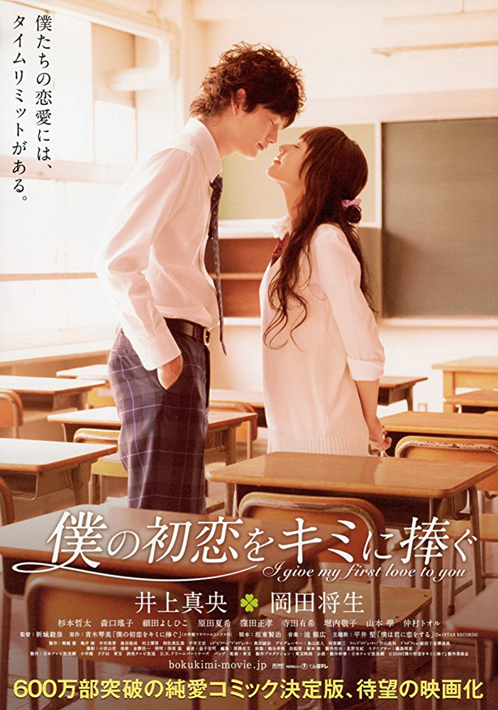 I Give My First Love To You 2009 JAPANESE BRRip XviD MP3-VXT