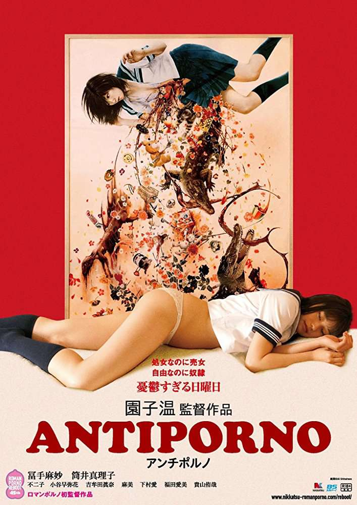 Antiporno 2016 JAPANESE 1080p BluRay H264 AAC-VXT