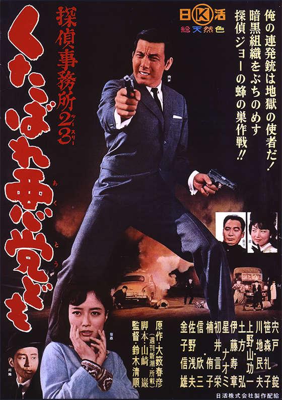 Detective Bureau 2-3 Go to Hell Bastards 1963 720p BluRay x264-GHOULS