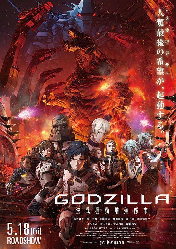 Godzilla City on the Edge of Battle (2018) 720p WEB-DL x264 800MB-MkvHub