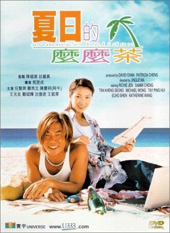 Summer Holiday 2000 REMASTERED BDRip x264-REGRET