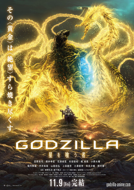 Godzilla The Planet Eater 2018 HDRip XviD AC3-EVO