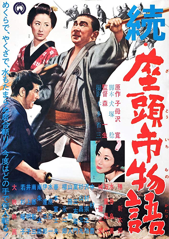 The Tale of Zatoichi Continues 1962 JAPANESE BRRip XviD MP3-VXT