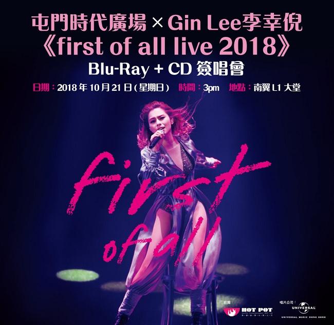 這邊是首踏紅館2018《Gin Lee 李幸倪.First Of All Live 2018 演唱會》BD-MKV@粵語/繁簡圖片的自定義alt信息;548223,729790,dicksmell,88