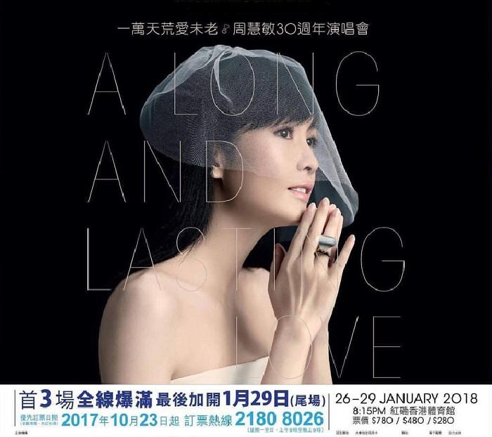 這邊是2018《一萬天荒愛未老 周慧敏30週年演唱會 Vivian Chow Live》BD-MKV@粵語/繁圖片的自定義alt信息;550625,733746,dicksmell,84