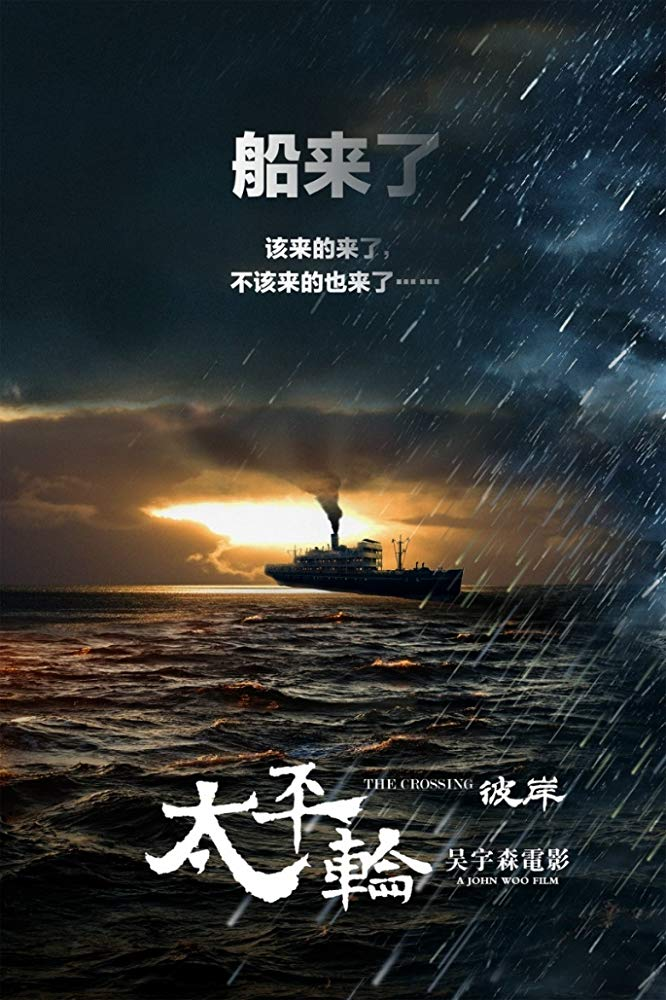 The Crossing 2 2015 CHINESE 1080p BluRay H264 AAC-VXT