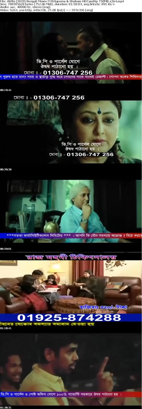 Atithi 2019 Bengali Movie Ft Rituporna & Shohom HDCamRip 750MB x264