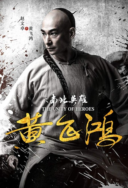 The Unity of Heroes (2018) BRRip x264 AAC-SSN