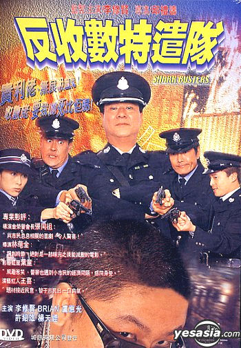 Shark Busters 2002 CHINESE WEBRip XviD MP3-VXT
