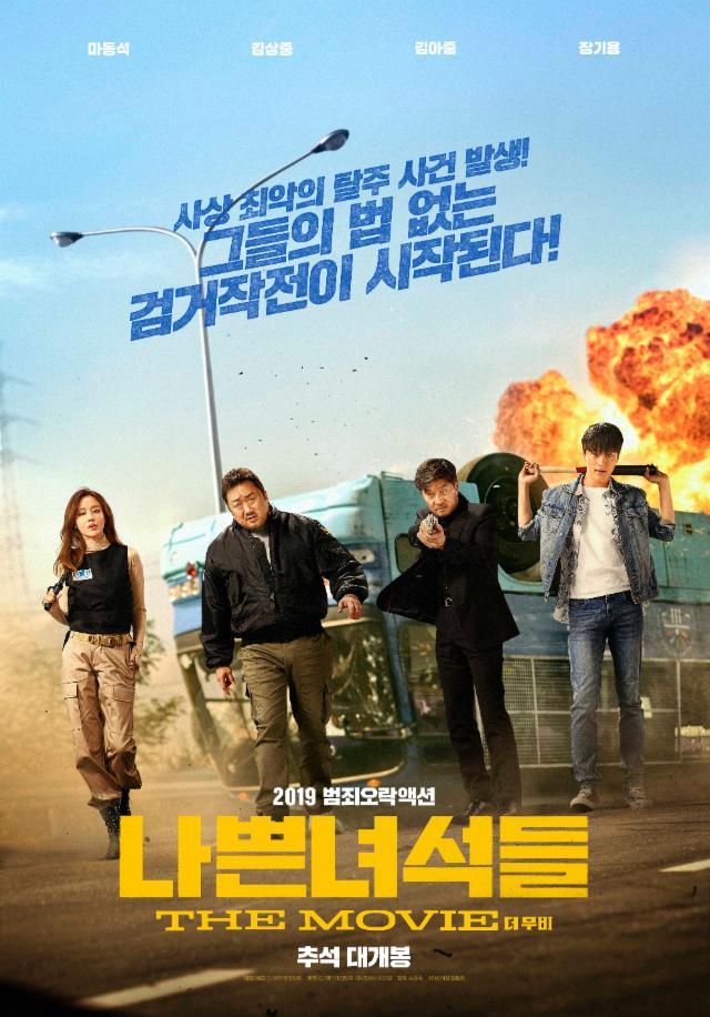Bad Guys The Movie 2019 KOREAN BRRip XviD MP3-VXT