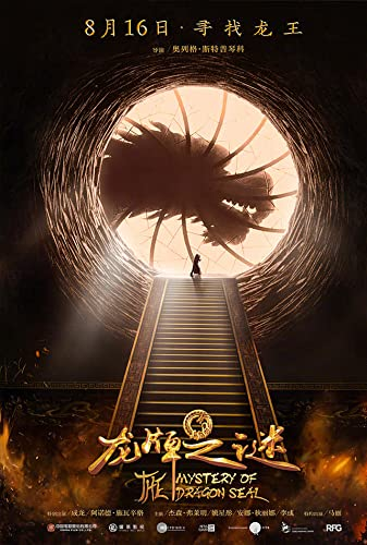 Journey to China The Mystery of Iron Mask 2019 BRRip XviD AC3-XVID
