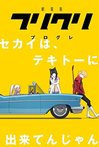 FLCL Progressive 2018 JAPANESE 1080p BluRay x265-VXT