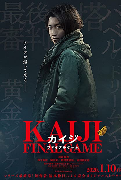 Kaiji Final Game 2020 720p BluRay H264 BONE